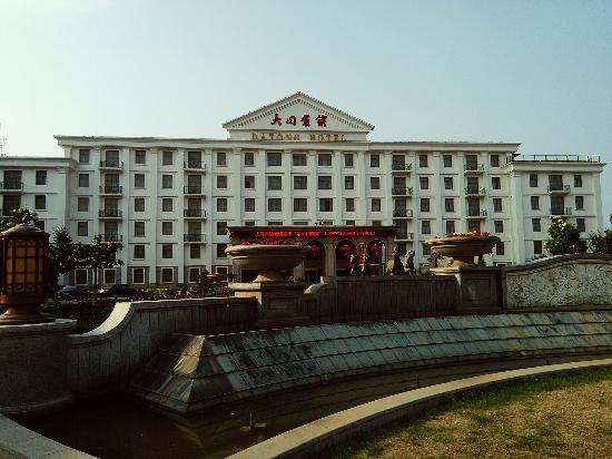 Holiday Inn Datong City Center: 门面