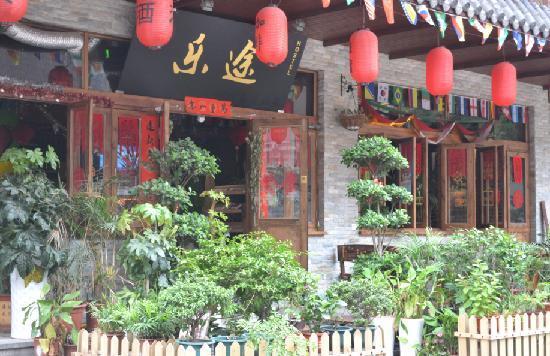 Letu International Hostel : 乐途国际青年旅舍外观