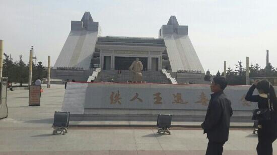 the Iron Man Memorial: 大庆铁人纪念馆