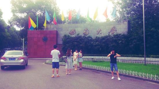 Xinan University: 西南大学