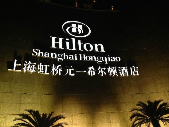 Hilton Shanghai Hongqiao: 夜景