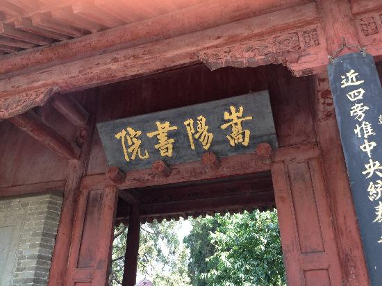 Song Yang Academy of Classical Learning : 书院内