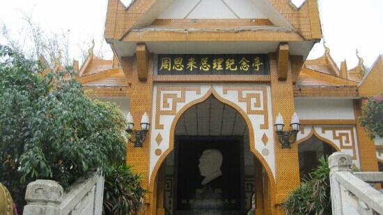 Premier Zhou Enlai Memorial Pavilion