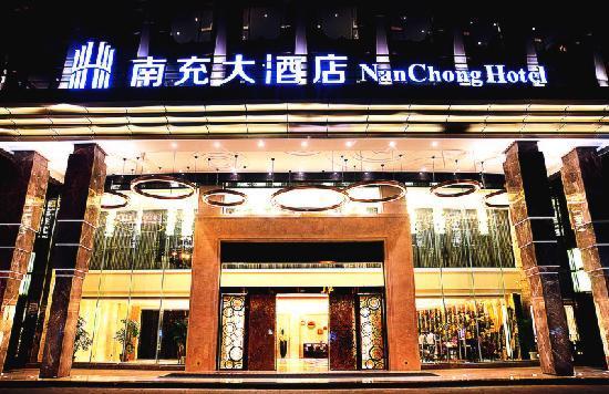 Nanchong Hotel: 酒店大门