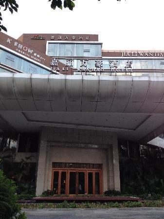 Jiali Wanhao Hotel: 门面