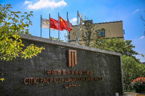 Citic Pacific Zhujiajiao Jin Jiang Hotel: 酒店正门