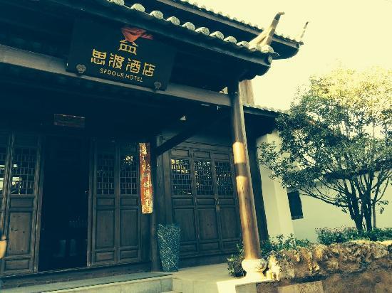 Sedour Hotel Lijiang: 思渡大门美景