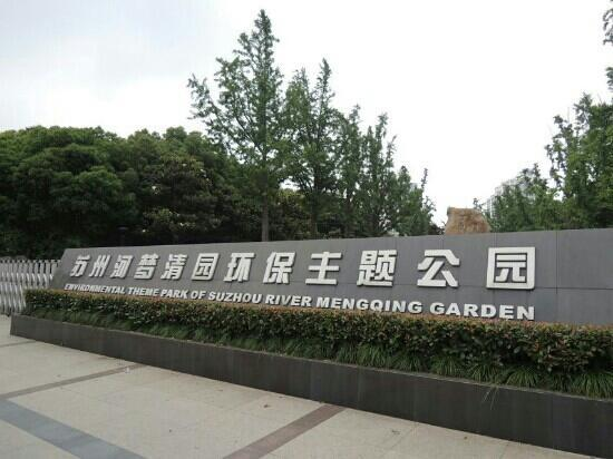 Mengqingyuan Garden : 梦清园