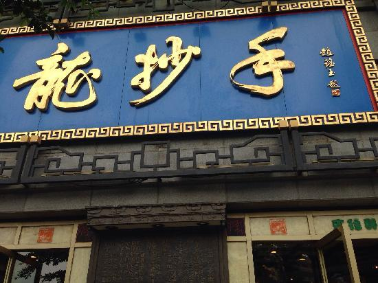 Longchaoshou: 总店