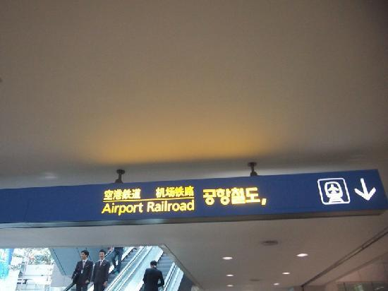 AREX (Airport Express Railroad): 空港铁道