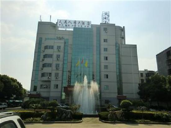 Tianshangrenjian Hotel: 阜阳市天上人间大酒店