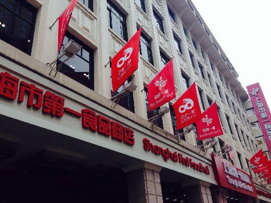Shanghai First Foodmall: 大门入口