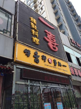 Yi Xi Sushi Theme Restaurant (CuiPing Li)
