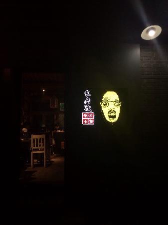 ShiRou Shou ShaoRou XiaoGuan (Nan LuoGu Xiang)