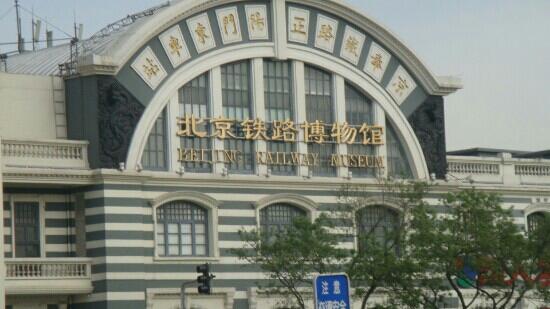 China Railway Museum Zhengyangmen: 铁路博物馆