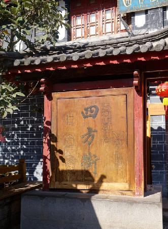 Square Street (Sifangjie): 四方街