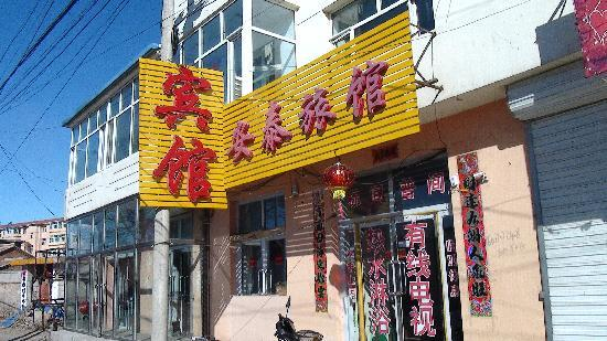 Duolun County, China: 安泰宾馆外景