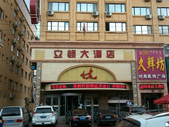 Liling Business Hotel
