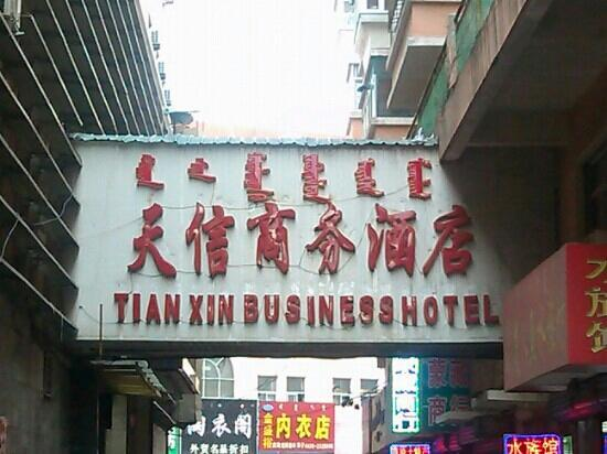 Tianxin Business Hotel