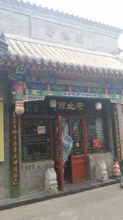 老北京馅饼粥(崇文门东大街店)