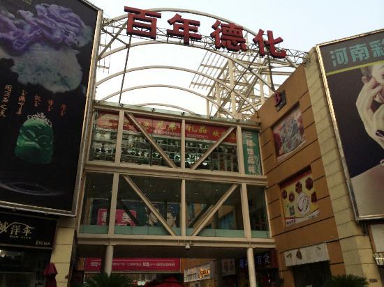 郑州德化步行商业街
