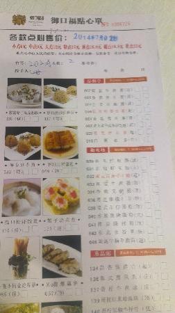 Yu KouFu Restaurant (YuanJing)