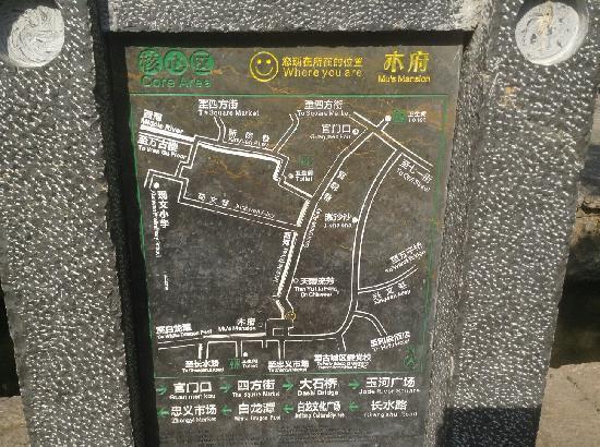 Mufu Palace: 木府门口的导游图
