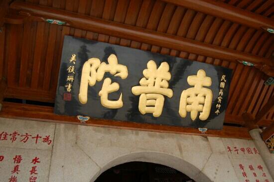 Nanputuo Temple: 南普陀