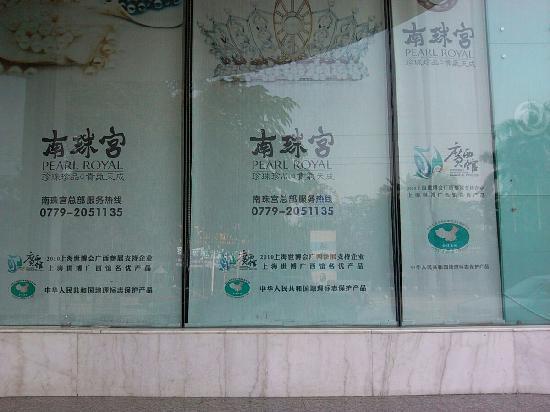 Nanzhu Palace: 专业销售北海珍珠的地方