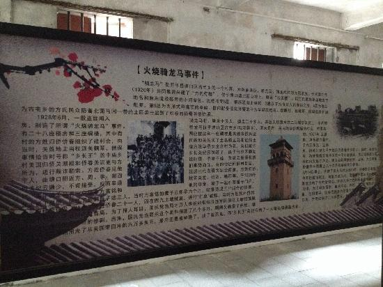 Watchtower Group of Zili Village: 展板