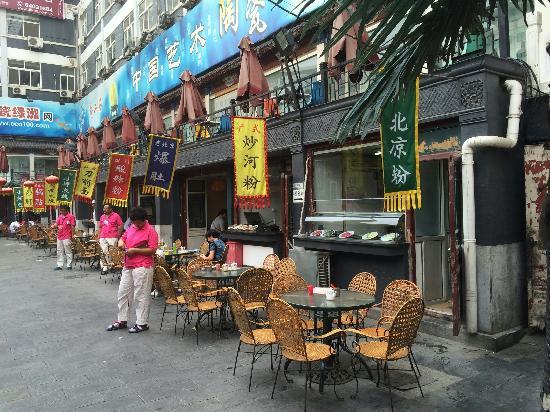 北京明珠美食街