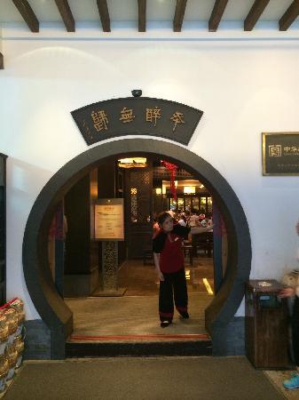 Old Xianheng Hotel: 大门