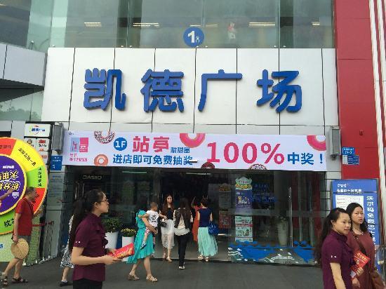Mianyang, Kina: 绵阳凯德广场