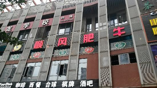 ShunFeng FeiNiu (XiNing HuangHe Road)