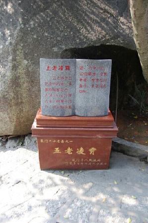 Xiamen Wulao Mountain: 五老凌霄