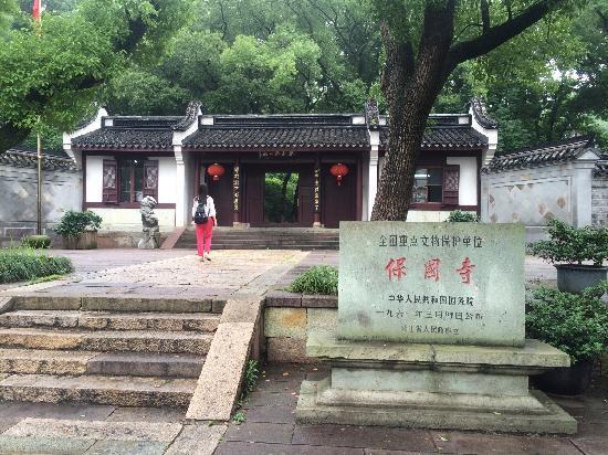 Baoguo Temple: 保国寺