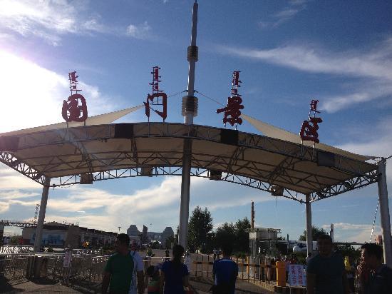 Manzhouli Nation Gate Scienc Resort : 中国第一国门-满洲里口岸