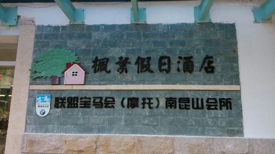 Nankunshan Fengye Holiday Hotel
