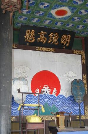 Pingyao Ancient Government Office: 平遥县衙