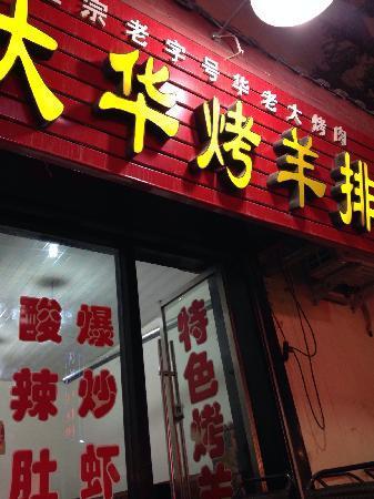 Shazhou Market: 好吃