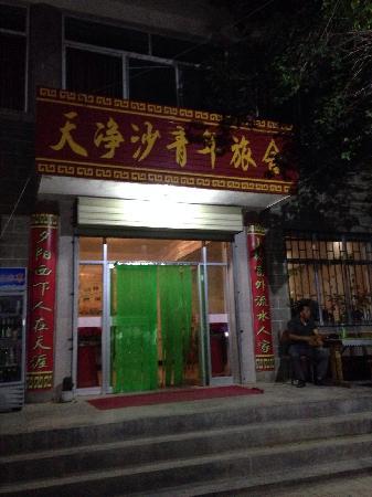 Tianjingsha Youth Hostel