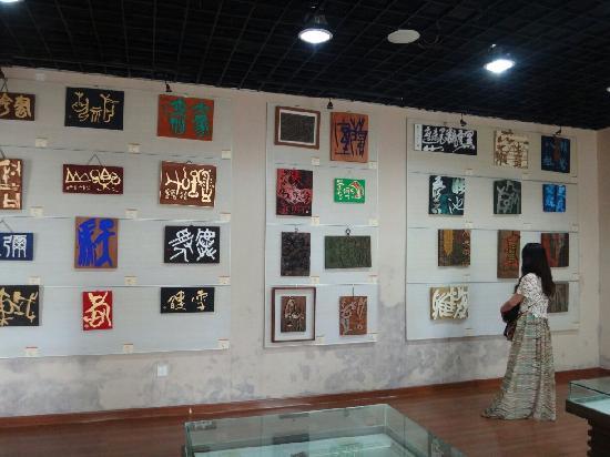 International Lettering Museum of Art of Xiamen: 艺术馆展区