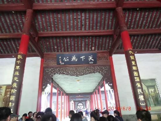 Presidential palace of Nanjing: 天下为公
