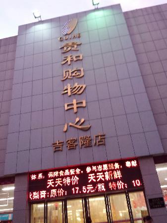 More expensive residential and Shopping Center (Ma On Shan)