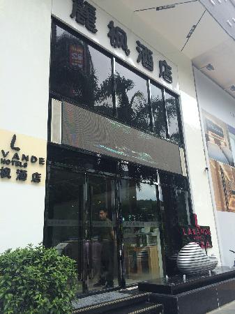 珠海麗枫酒店拱北口岸店