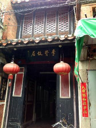 Former Residence of Li Zhi, Quanzhou: 入囗
