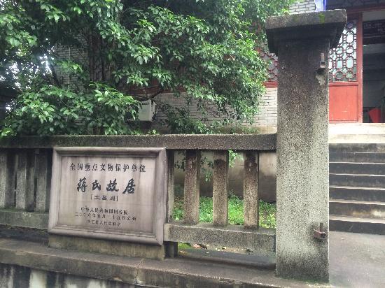 Former residence of Chiang Kai-shek : 蒋氏故居