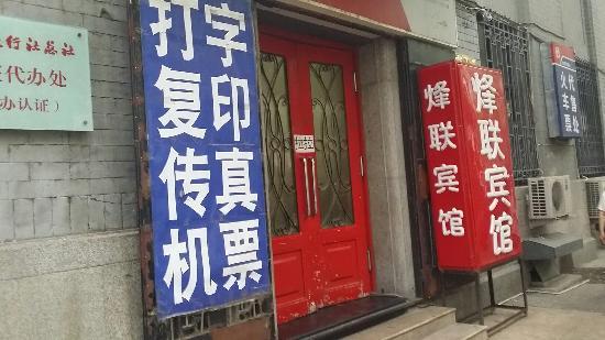 Fenghuo LianFa Hotel