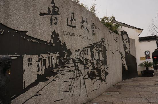 Luxun Hometown : 故里地区简介