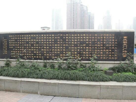 Chongqing Chaotianmen: 朝天门广场记事碑